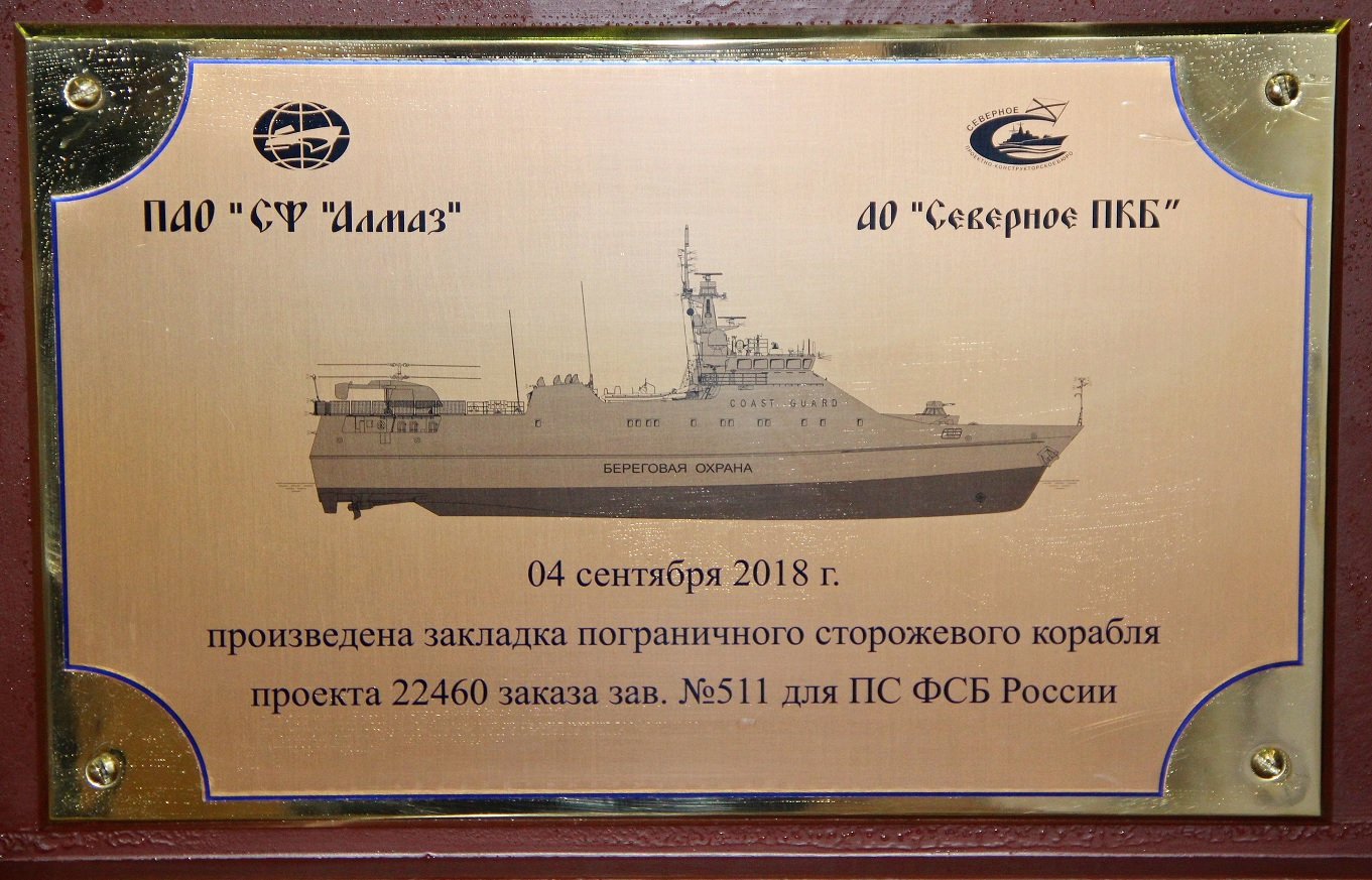 Заложен четырнадцатый пограничный сторожевой корабль проекта 22460