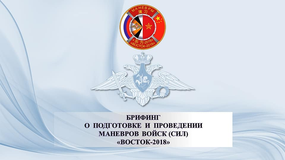 "Preparation and conduct of maneuvers of troops (forces) ""Vostok-2018"""