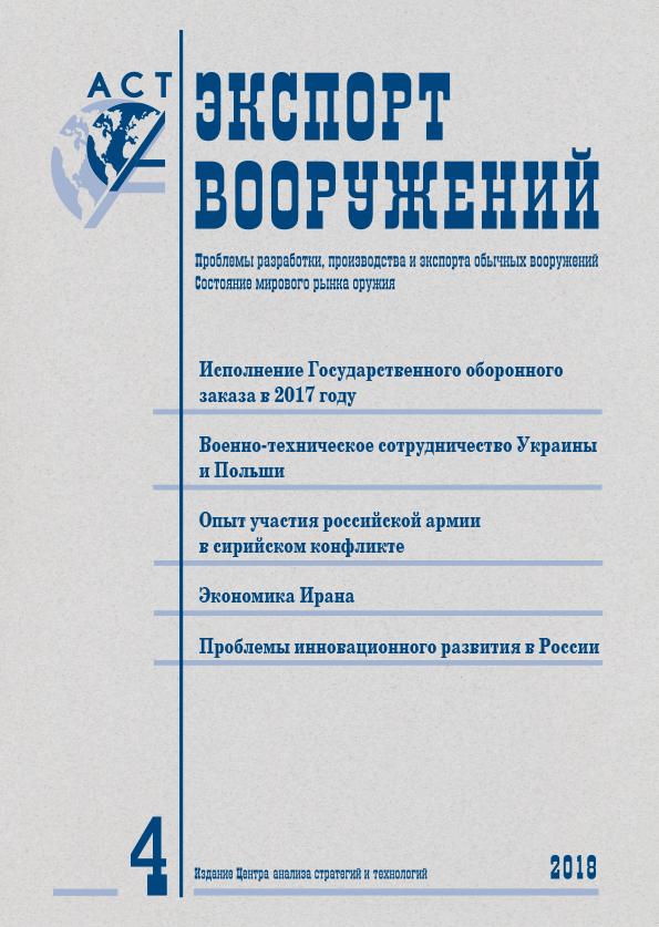 Из печати вышел четвертый номер журнала «Экспорт вооружений» за 2018 год