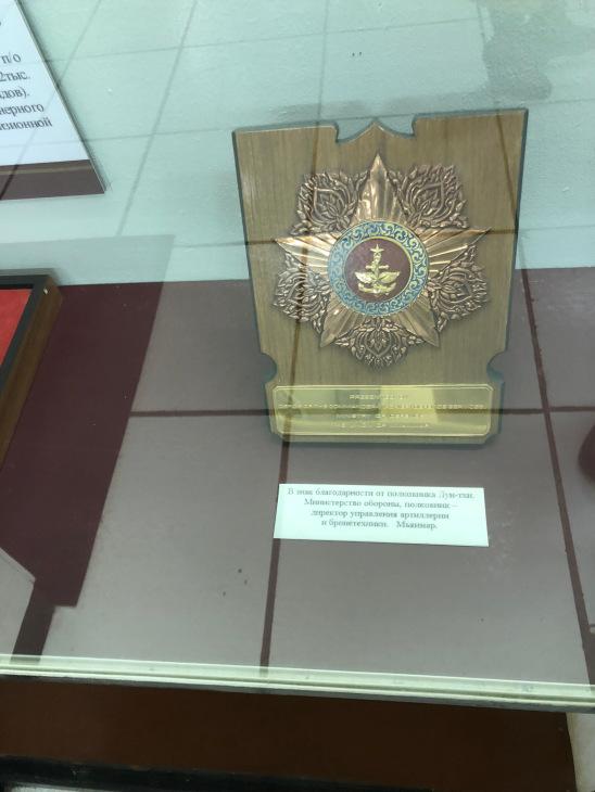 Museum of OJSC