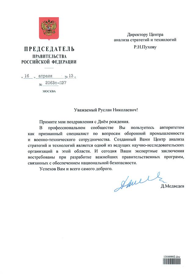 Поздравление с днем россии министру