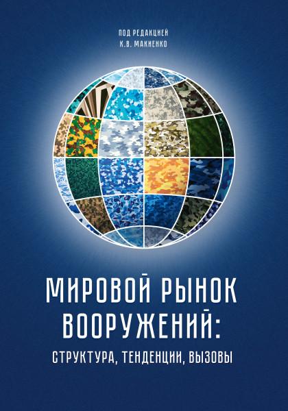 Книга Центра АСТ «Мировой рынок вооружений» получила национальную премию