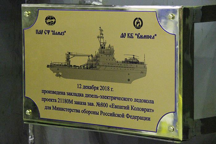 Заложен ледокол «Евпатий Коловрат» проекта 21180М для ВМФ России