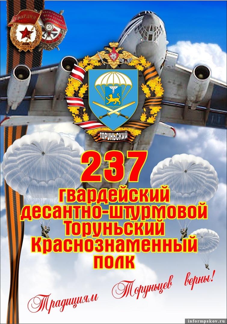 Снова сформирован 237-й полк в составе 76-й гвардейской десантно-штурмовой дивизии