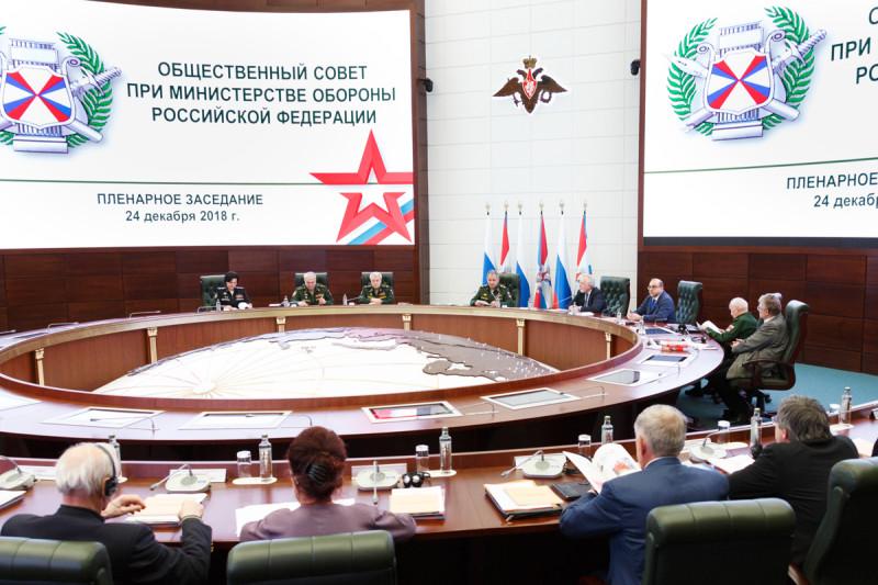 Заседание Общественного совета при Министерстве обороны России по итогам 2018 года
