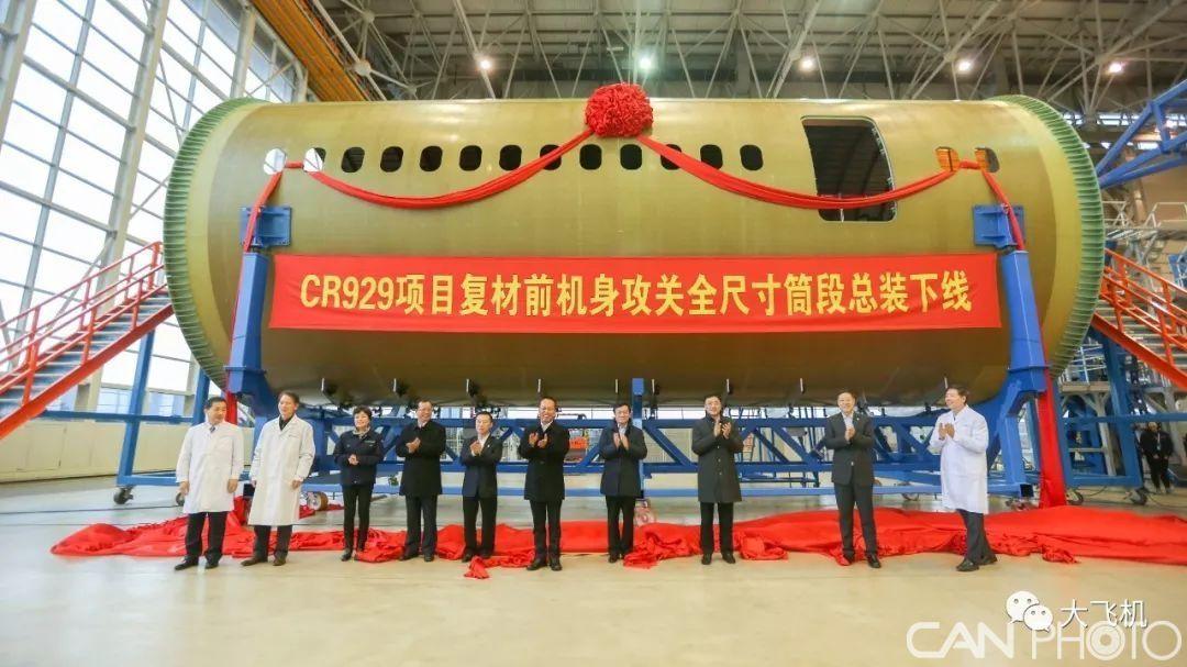 В Китае изготовлена цельнокомпозитная передняя секция фюзеляжа самолета CR929