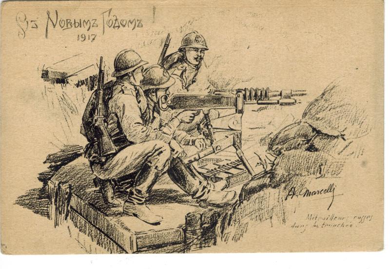 С Новым годом_1917