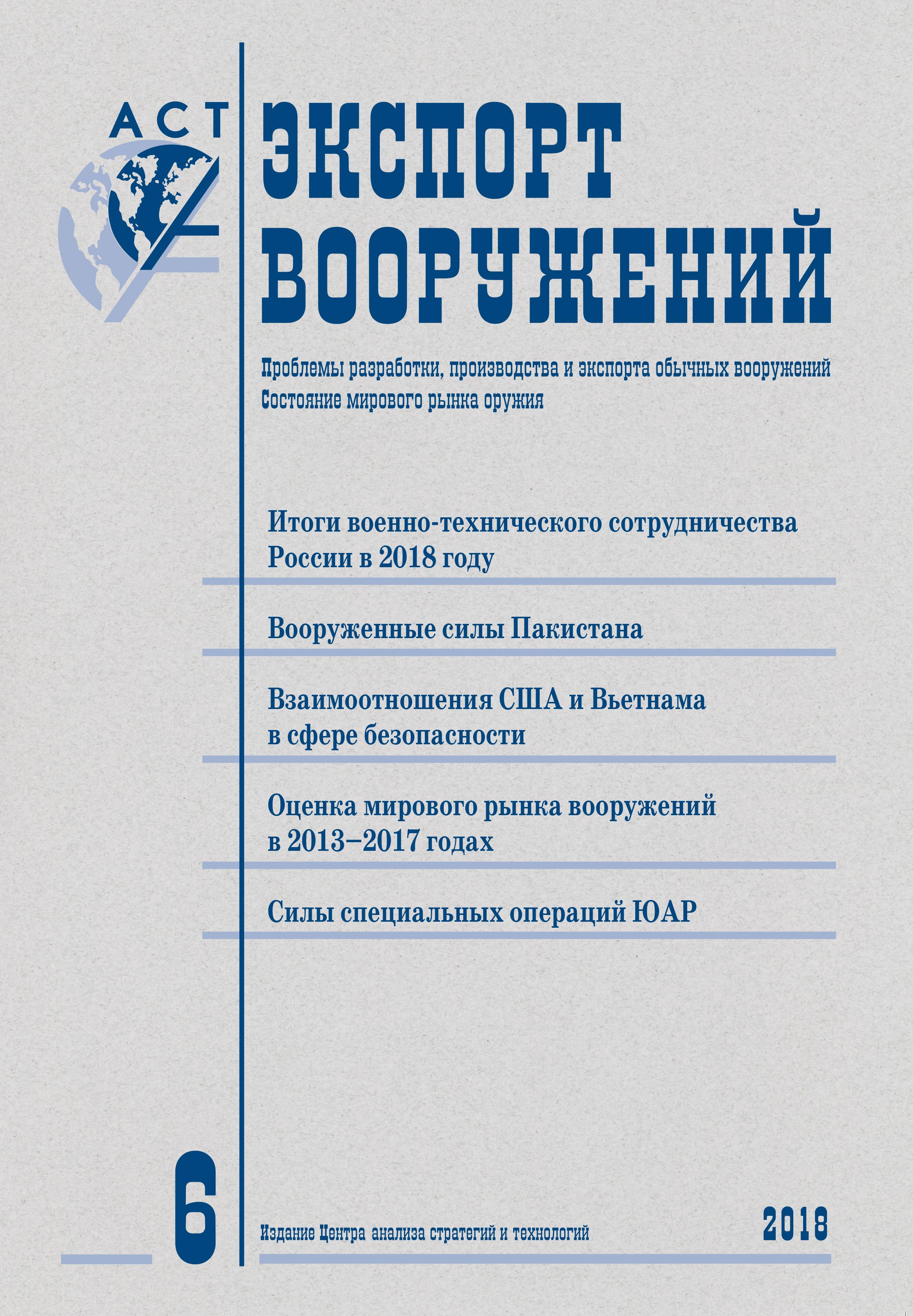 """Из печати вышел шестой номер журнала """"Экспорт вооружений"""" за 2018 год"""