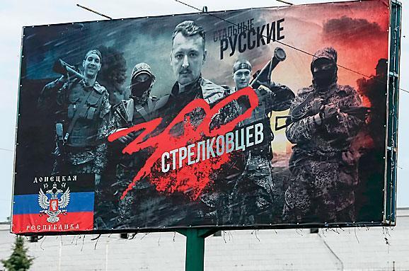 Интервью Игоря Стрелкова