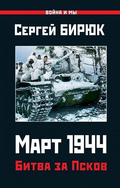 Март_1944_2