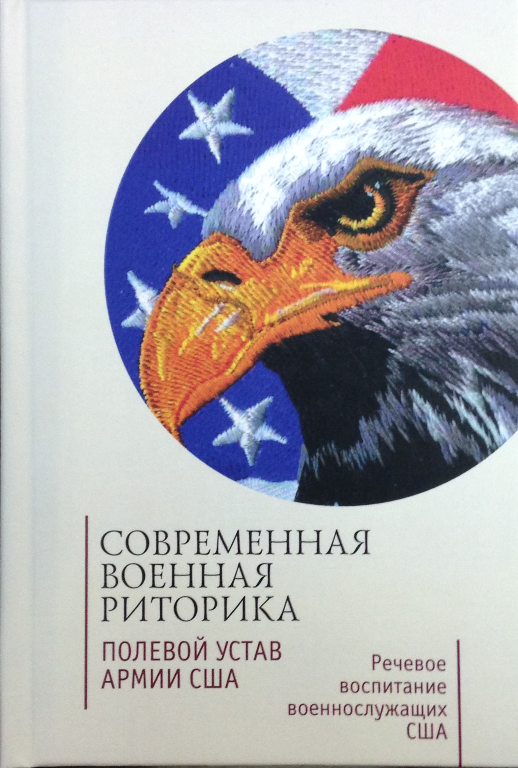 цру и мир искусств политика книга