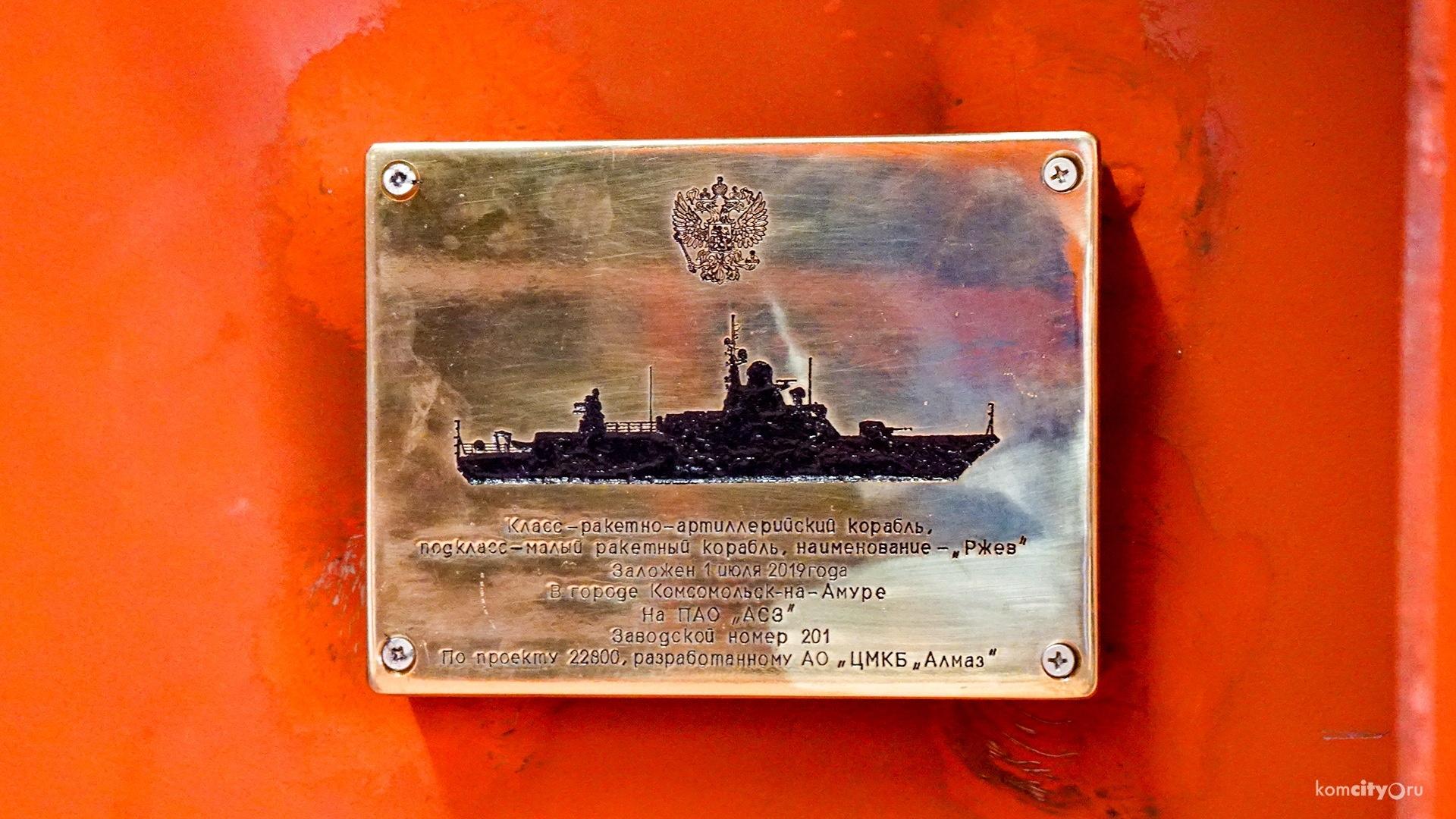 На Амурском судостроительном заводе заложены малые ракетные корабли «Ржев» и «Удомля» проекта 22800