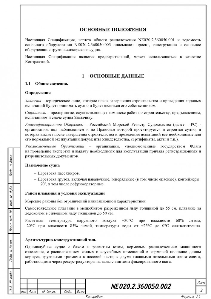 16-6170193-pages-from-ne020.2.360050.002-spetsifikatsiya-19102017