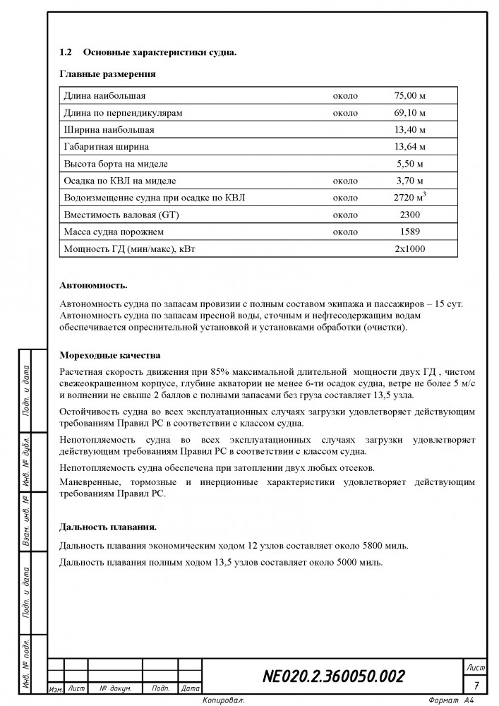 16-6170193-pages-from-ne020.2.360050.002-spetsifikatsiya-19102017-2