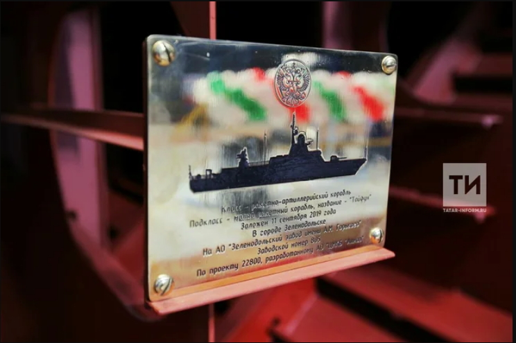 В Зеленодольске заложен малый ракетный корабль «Тайфун» проекта 22800