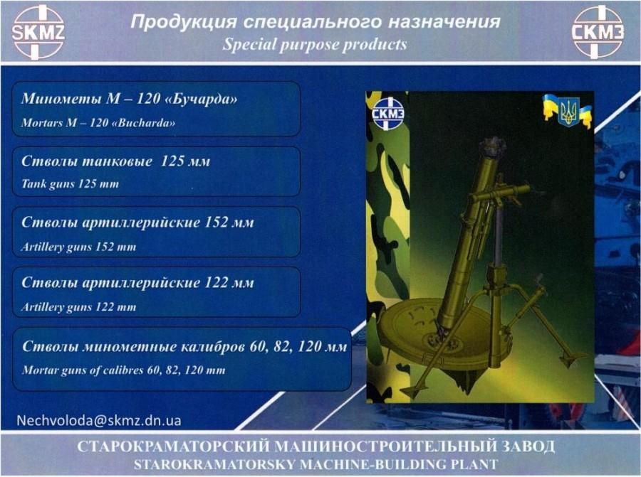 Продукция и артиллерийские стволы Старокраматорского машиностроительного завода