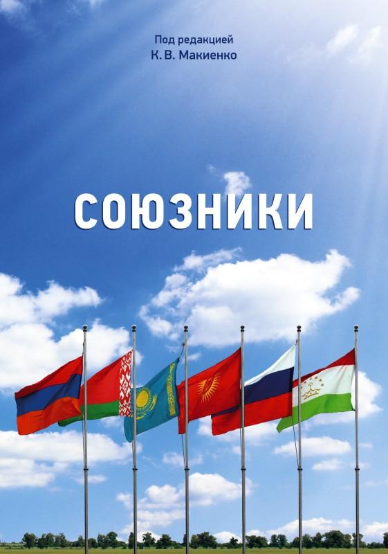 Союзники_Cover_I