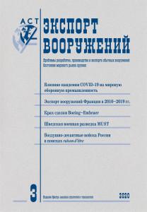 EV_3-2020_cover