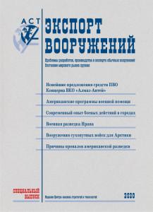Cover_spec_2020_sm