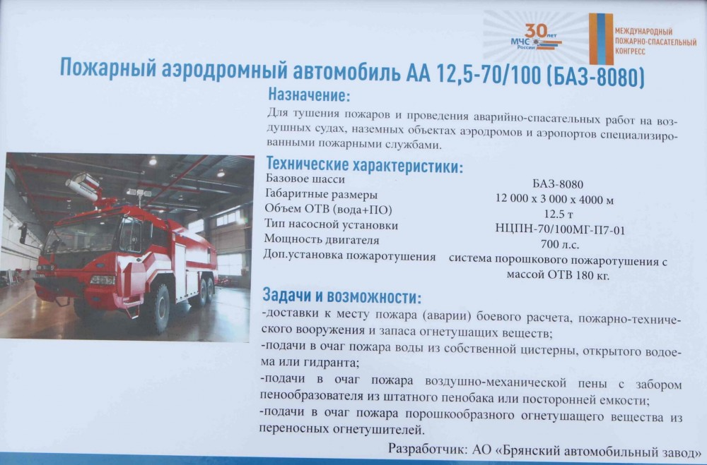 BAZ-8080-2-2048x1350