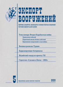 cover_5_2020_sm