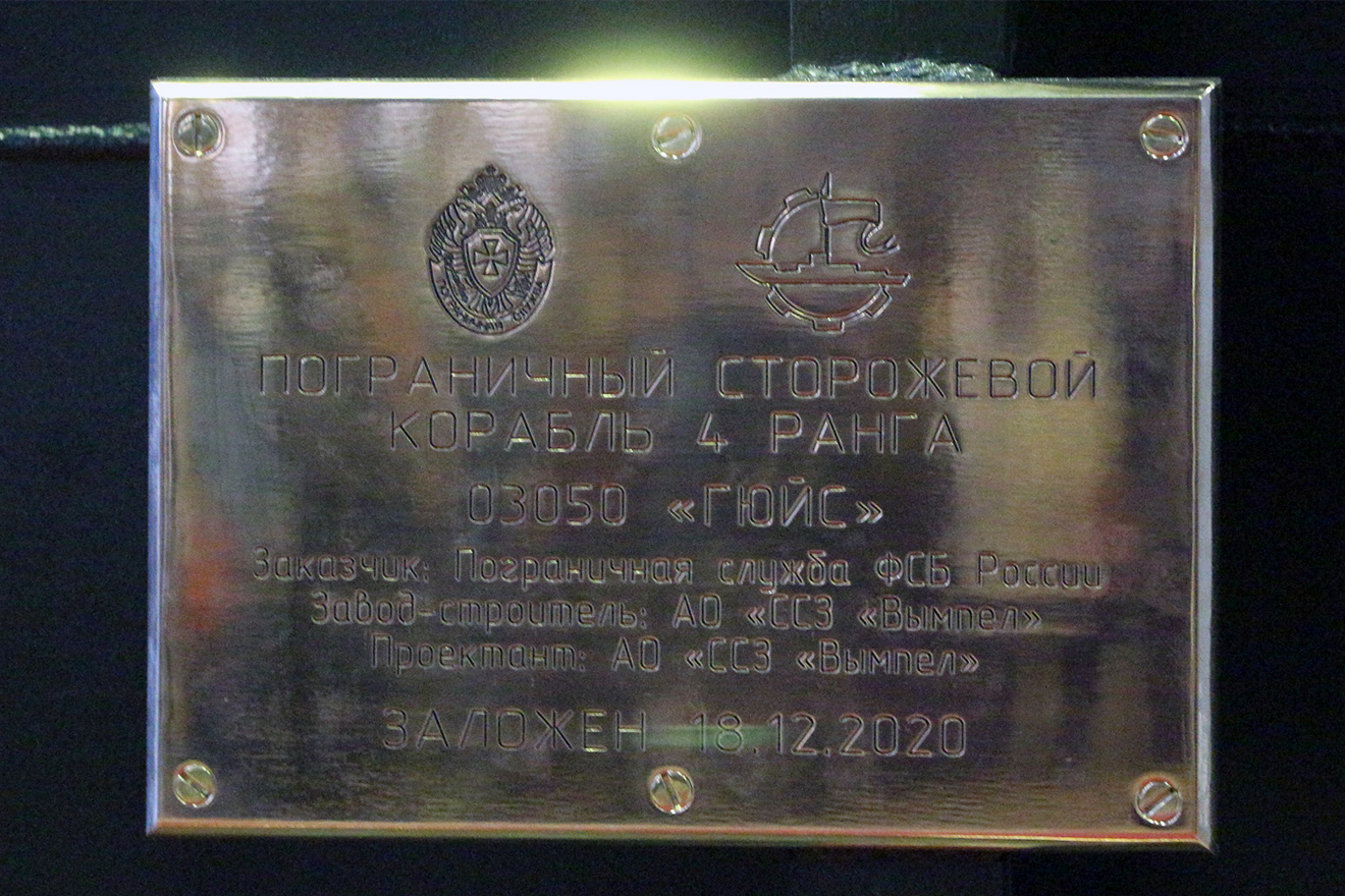 2020-12-18_Закладка_пр-03050_Гюйс_на_Вымпеле_01