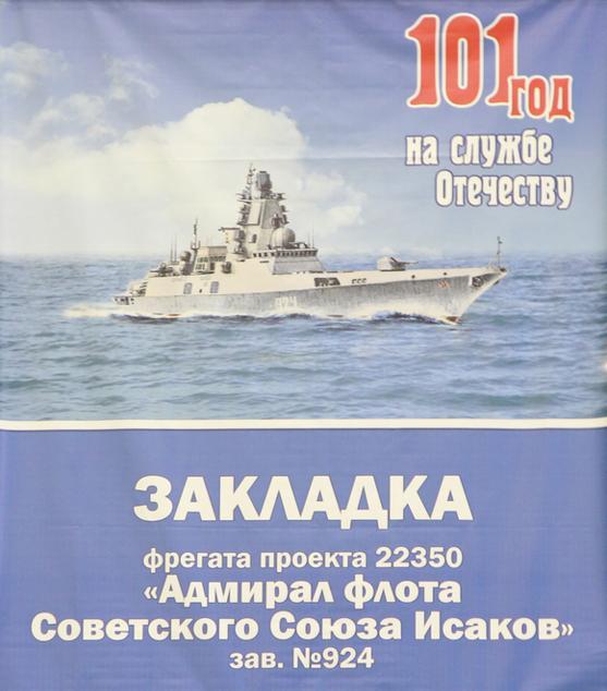 isakov-zakladka-plakat-14.11.2013