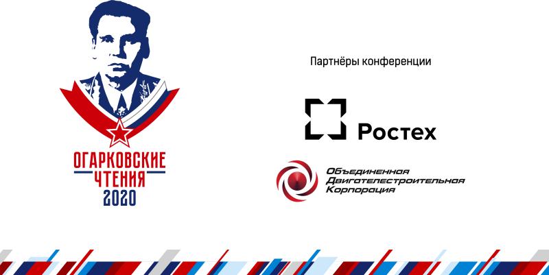 ОЧ-2020_партнеры