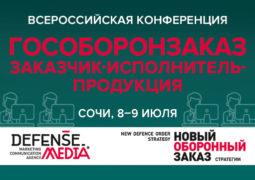 KONFERENTSIYA_pro_GOZ_513x361_2021_iyul_dlya-malenkih-kartinok-255x180