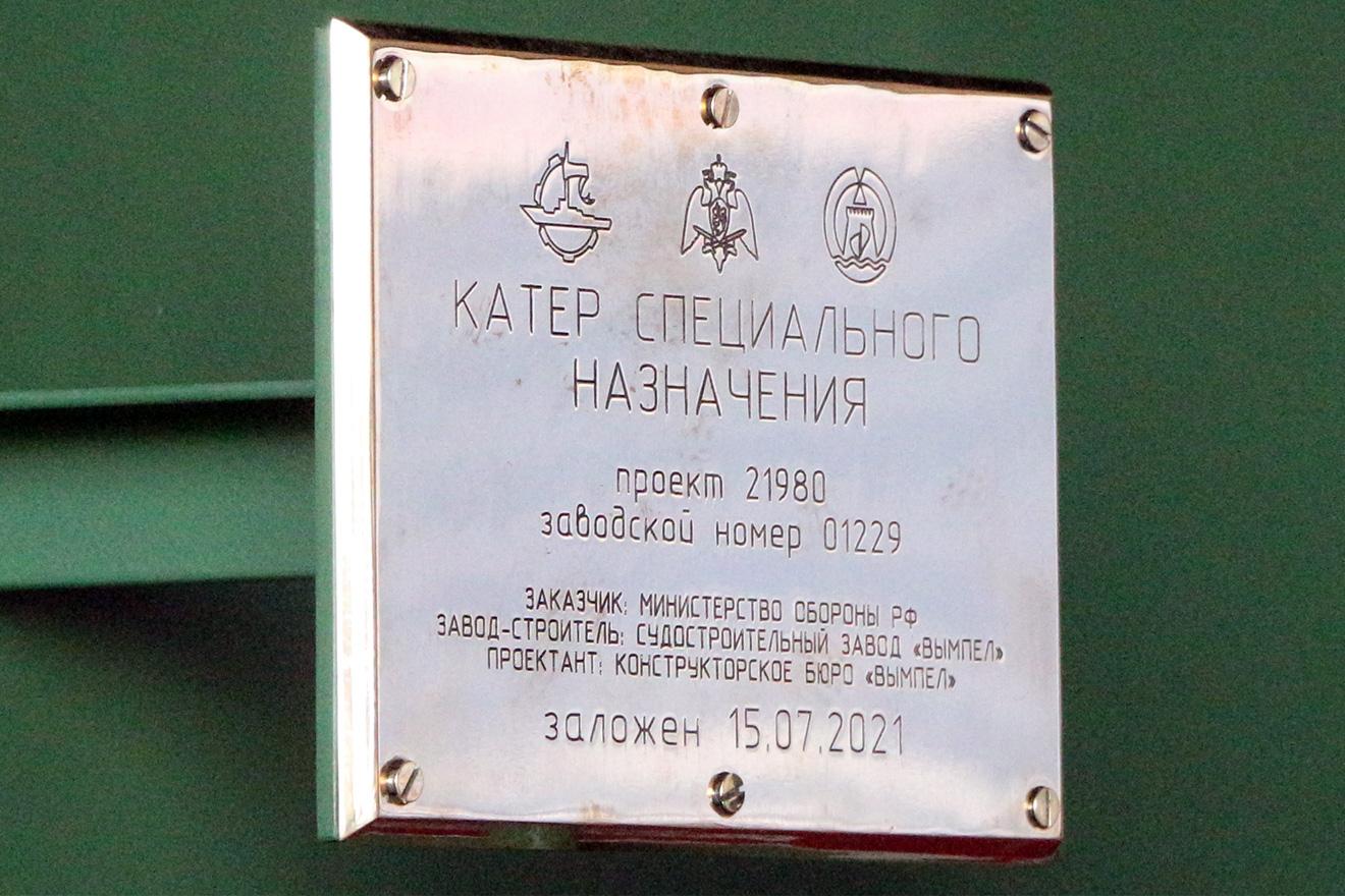 2021-07-15_закладка-на-ССЗ-Вымпел-Грачонка_зав№01229_01