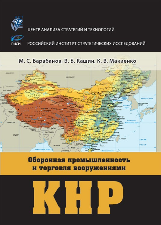cover_china_book