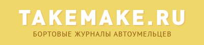 takemake