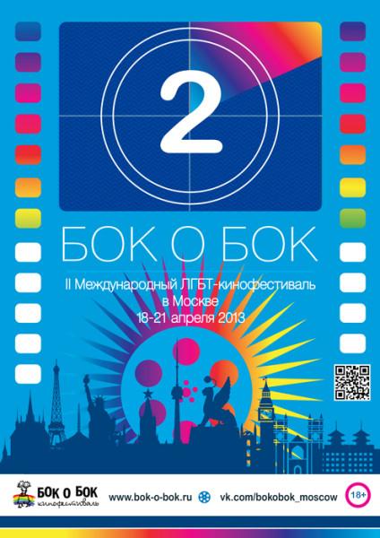 bob2013MSK-web