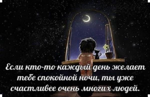 Смс поздравления спокойной ночи девушке