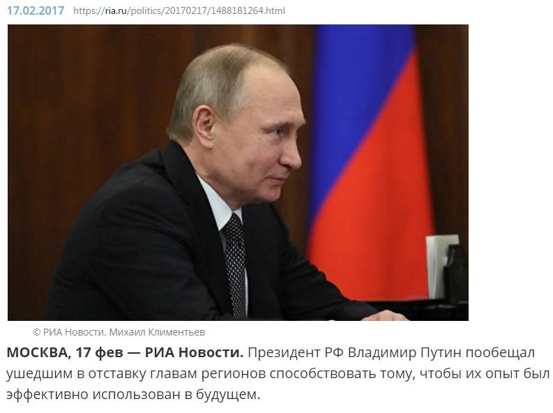 Президент РФ готовит архив
