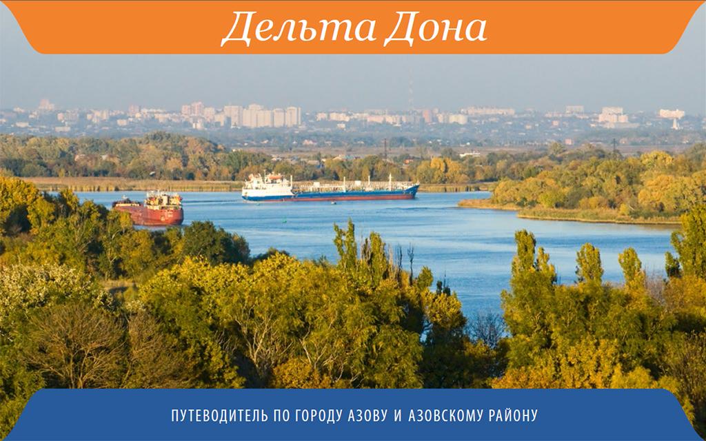 Guide_Delta_Dona_Titul