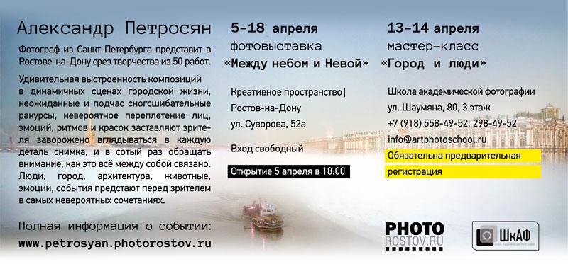 Флаер выставки Александра Петросяна в Ростове-на-Дону