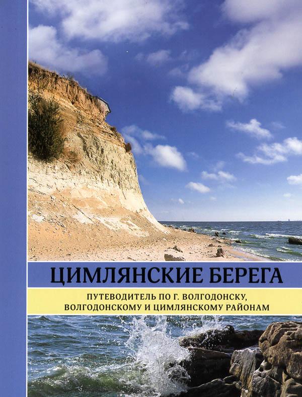 Обложка путеводителя Цимлянские берега