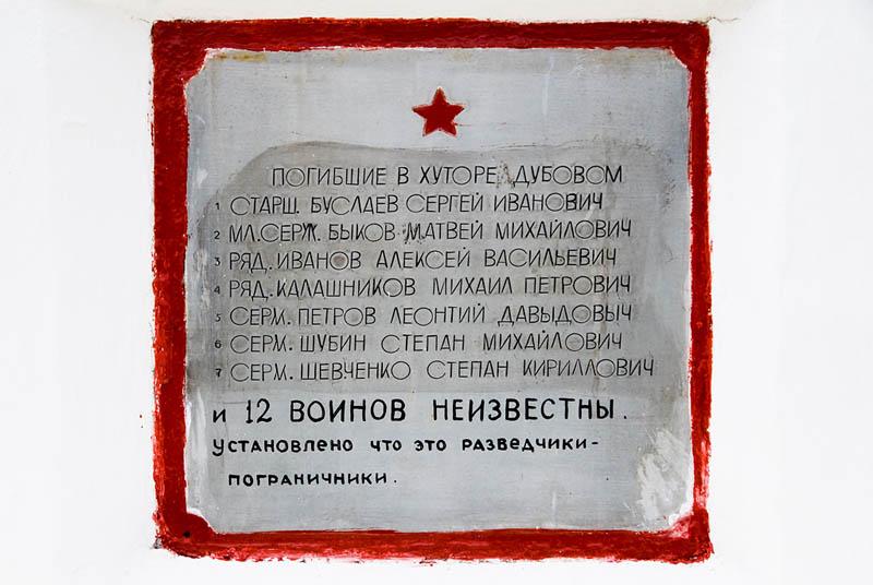 Табличка на памятнике в хуторе Дубовой