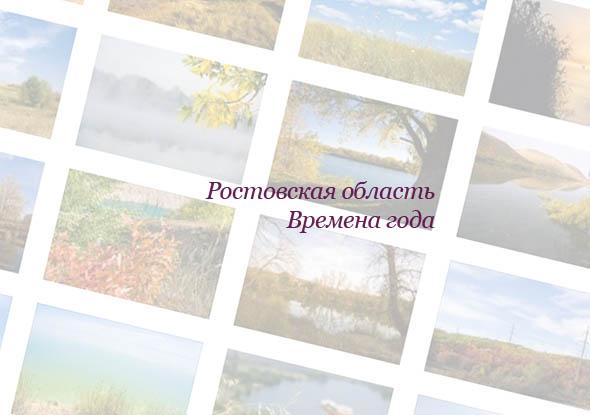 Фотоальбом Ростовская область Времена года