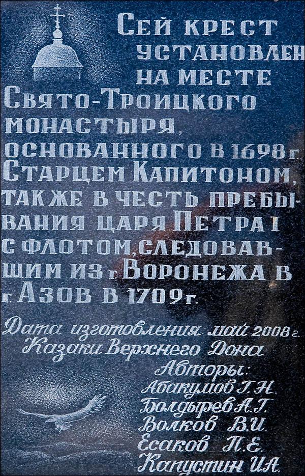 Памятная доска на камне