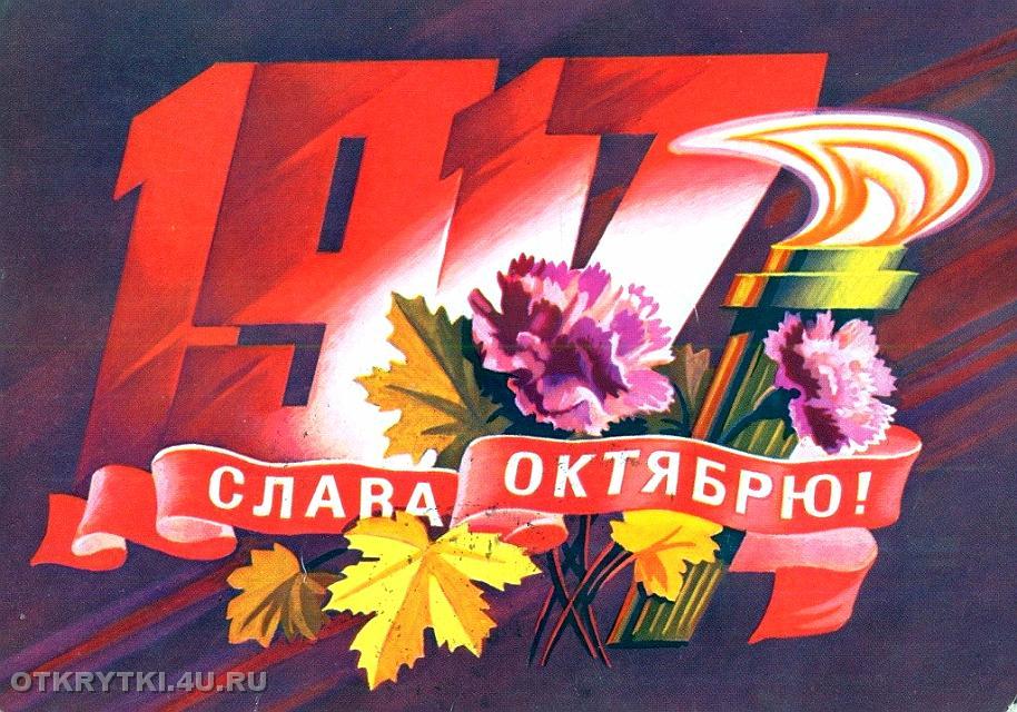 Картинки, открытка ко дню октябрьской революции