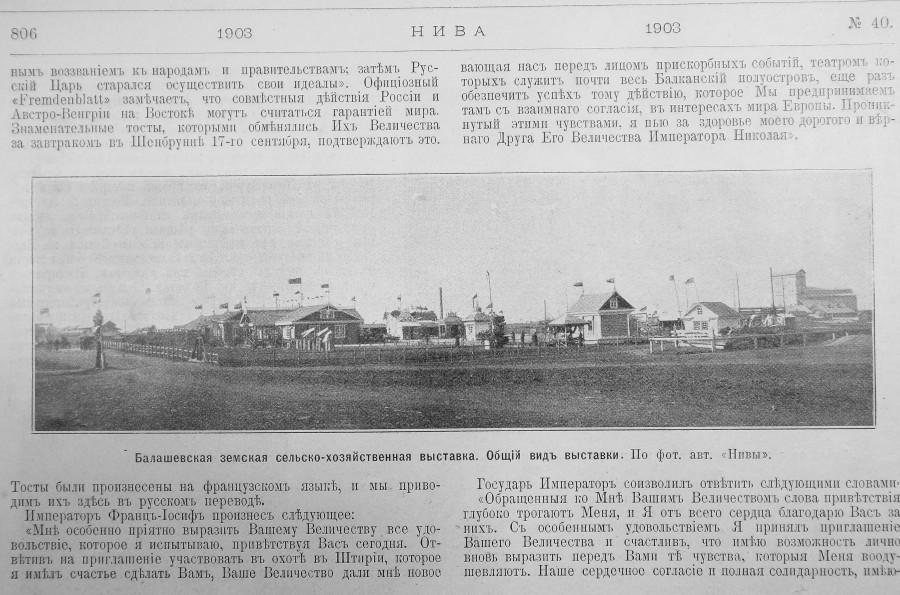 Птицы, открытка енисейск 1903 год