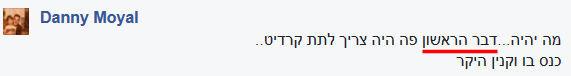 Davar Ha-Rishon