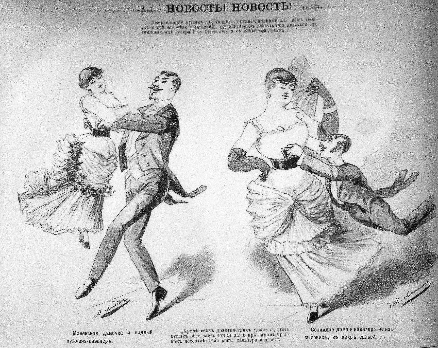 американский кушак для танцев