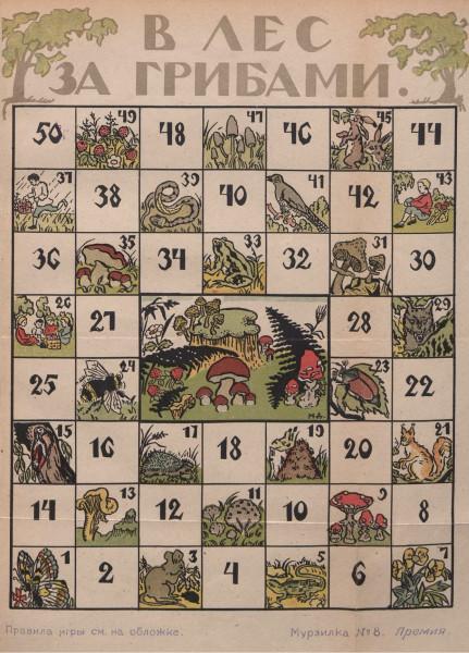 1925---в-лес-за-грибами---м