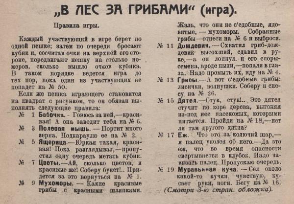 1925 - в лес за грибами - мурзилка 08