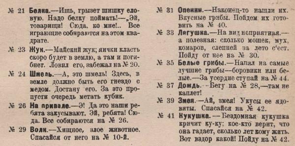1925 - в лес за грибами - мурзилка 08_2