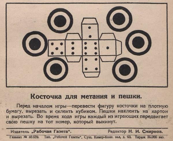 1925 - в лес за грибами - мурзилка 08_3