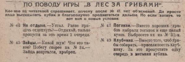 1925 - в лес за грибами - мурзилка 10_1